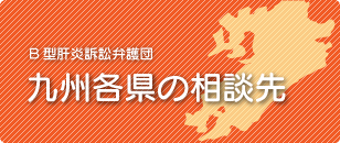九州各県の相談先